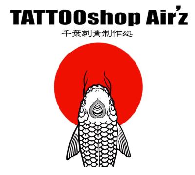 ワンポイントから和彫りまでOK☆ 千葉のタトゥーショップ 「Air'z」エアーズ